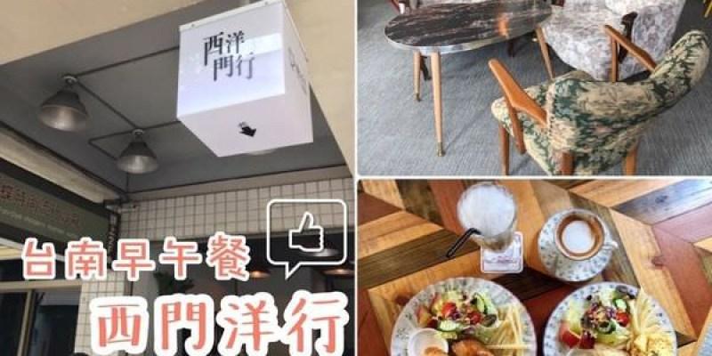 【食記-台南中西區】|Brunch| |台南美食| |台南早午餐| |閱讀| 在充滿歐洲古董傢俱的《西門洋行》享用早午餐好特別!