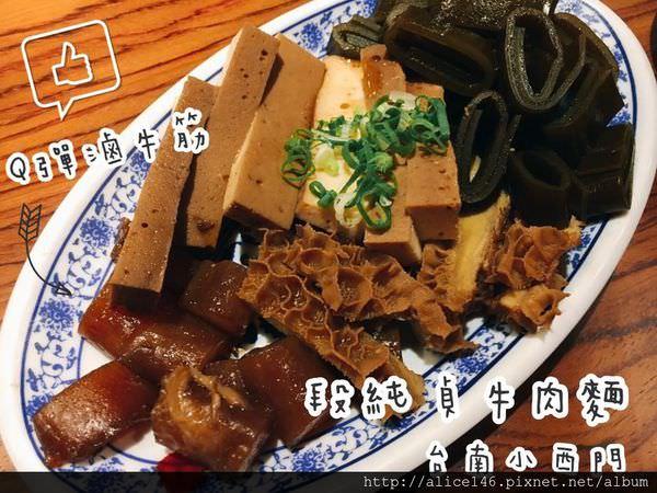 【食記-台南中西區】 新竹排隊名店   台南小西門  《段純貞牛肉麵》 Q彈好吃的滷牛筋