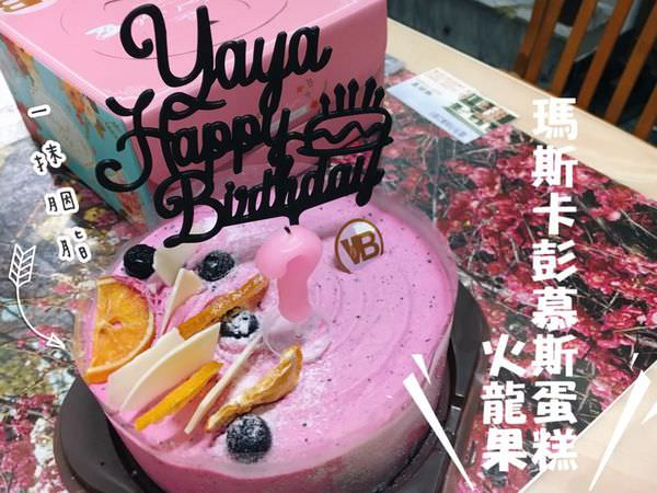 【宅配-甜點】|慶生| |火龍果| 《凡內莎烘焙工作室》 一抹胭脂 火龍果瑪斯卡彭慕斯蛋糕