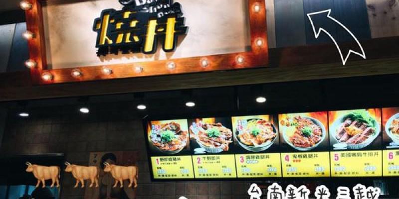 【食記-台南中西區】|新光三越| |美食街|《燒丼株式會社》 美食街也有CP值很高的牛肉丼