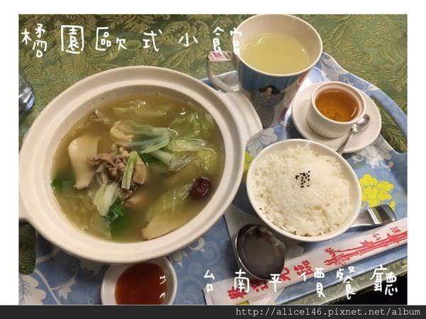 【食記-台南中西區】 平價   慶中街  《橘園歐式小館》 慶中街平價餐廳