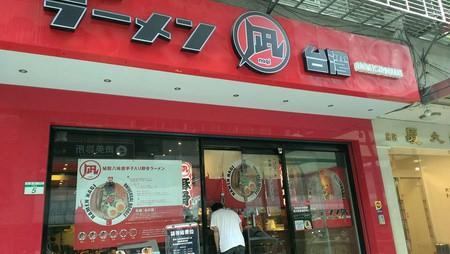 [食記-台北大安區] ラーメン凪 Ramen Nagi 豚骨拉麵(忠孝店)