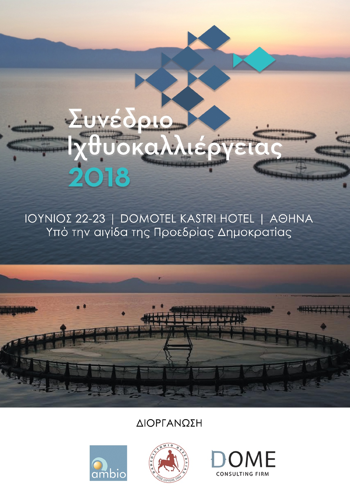 Image result for Συνέδριο Ιχθυοκαλλιέργειας 2018