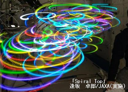 Spiral Top performed in 2009. The art project was an earlier version of the Auroral Oval Spiral Top experiment that was done in May 2011. Credit: NASA/JAXA