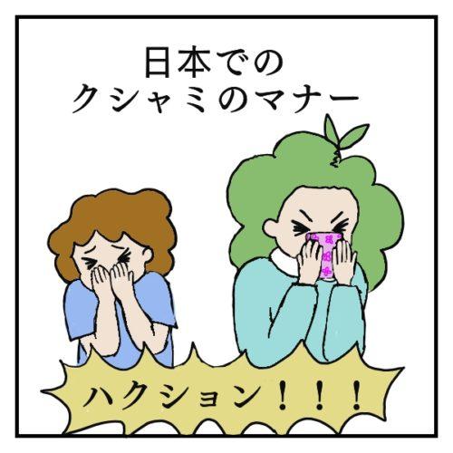日本のくしゃみのマナーは両手やハンカチで鼻と口を押えることを描いた絵