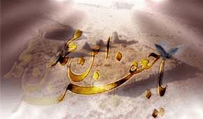 Ya Ja'far Ibn Muhammad