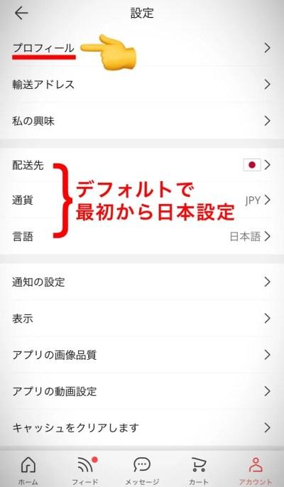 マイアカウント画面でデフォルトで日本対応設定になっているのを確認