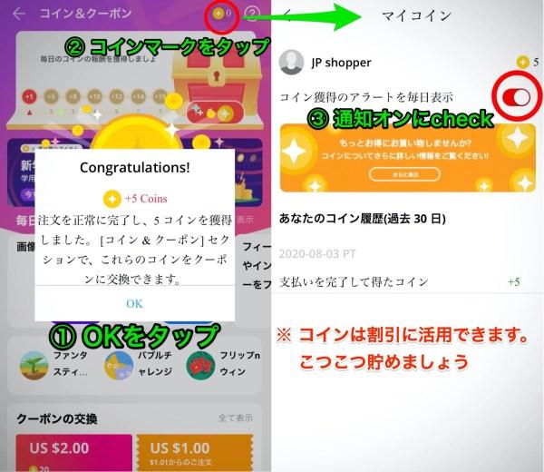 コイン獲得のアラート設定画面