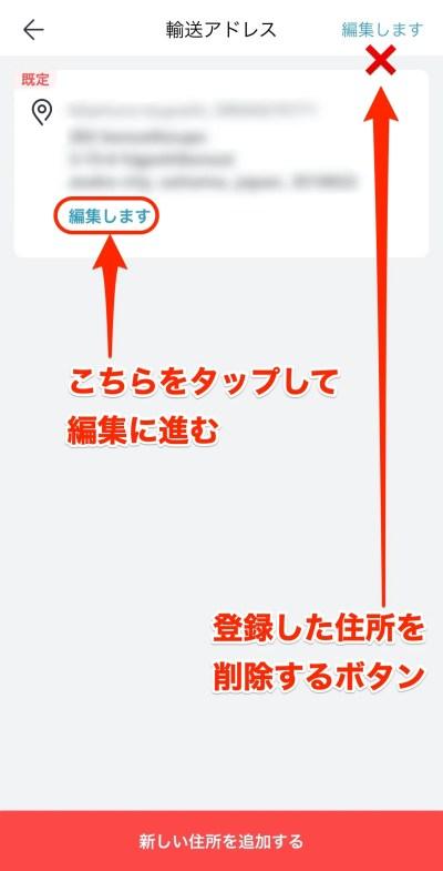 登録した住所の編集画面の進み方