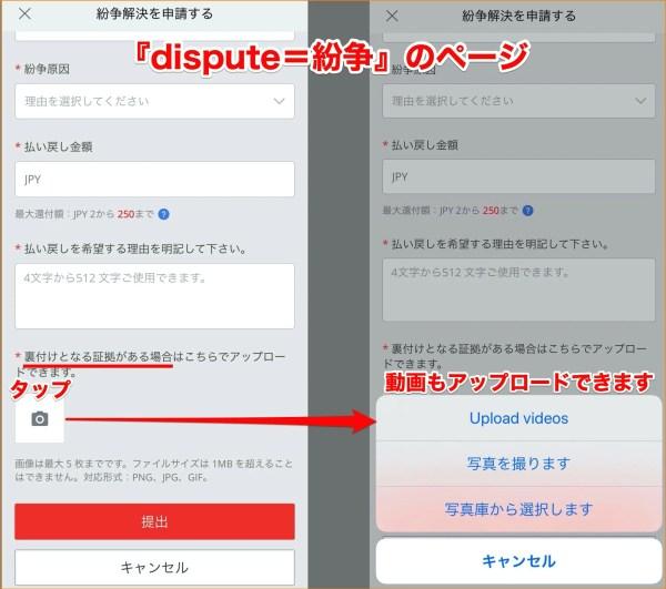 アリエクスプレスの注文ページから紛争の証拠動画をアップロードするやり方の画像