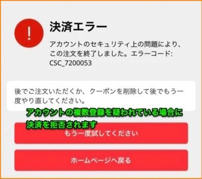 error code CSC_7200053決済エラー画面