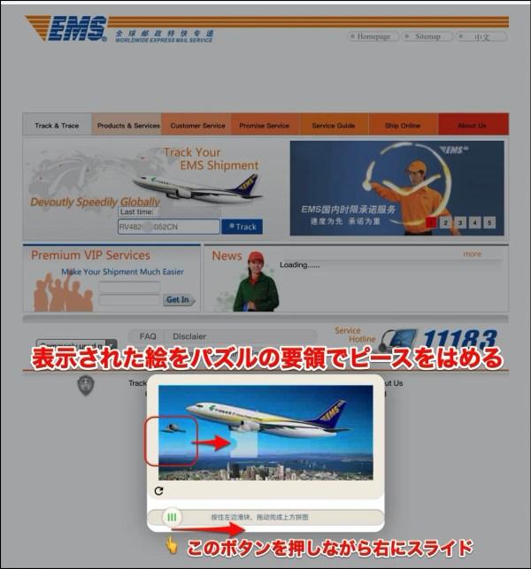 中国郵政の追跡サイト