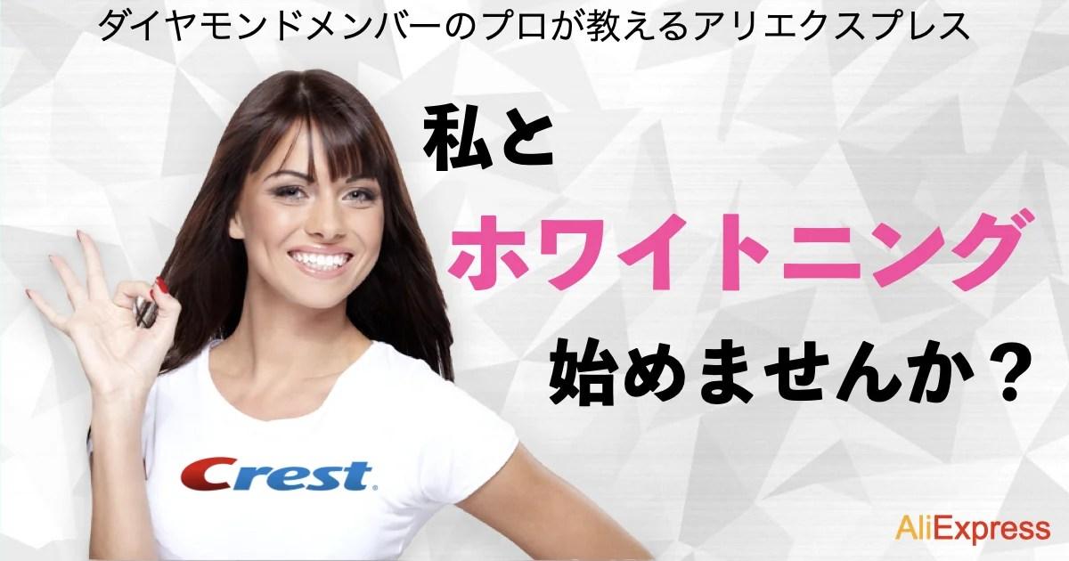 AliExpress 個人輸入 買ってよかった 歯のホワイトニングにはCrestと青色LEDライト