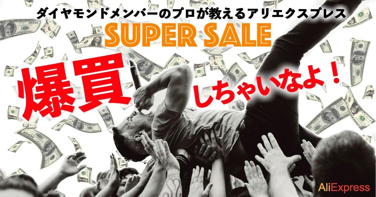 AliExpress 11.11 独身の日 ブラックフライデー スーパーセールはいつ開催?