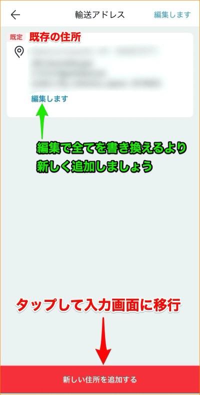 輸送アドレス画面で、新しく住所を追加する