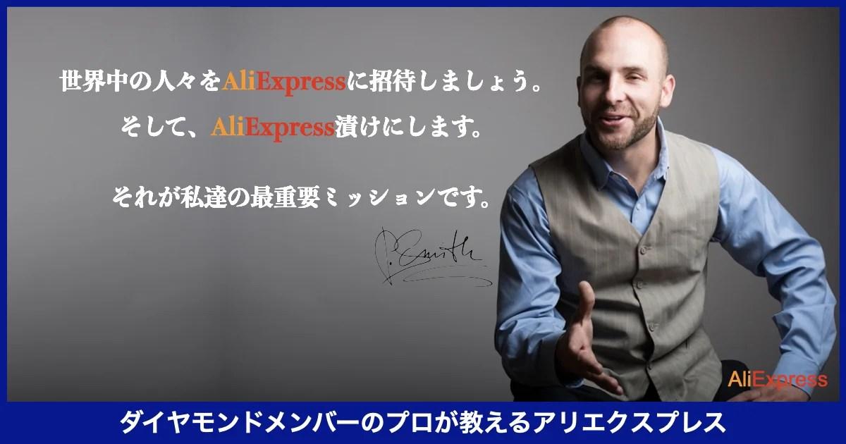 2021年度版 AliExpress 友人を招待して最大100ドル割引のAliExpressクーポンを獲得する方法