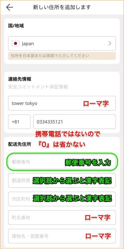 日本語での住所登録の例
