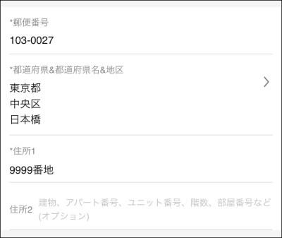 SHEIN 日本語入力での住所登録 番地