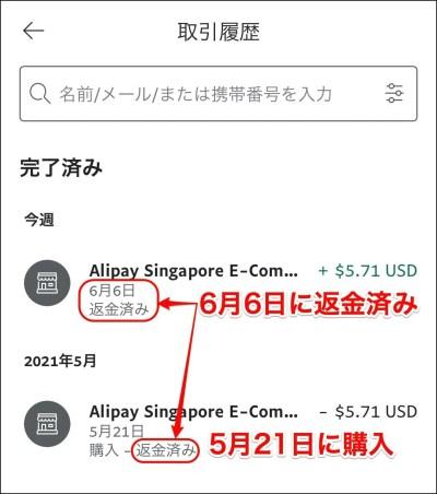 paypalの返金処理画面