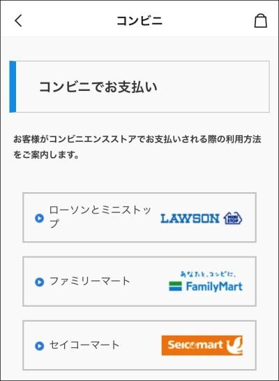 SHEIN 決済の手順 コンビニでの支払い解説画面