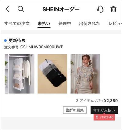 SHEIN アプリでの未払い状態の画面