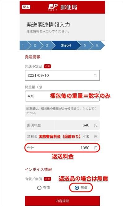 国際郵便マイページ 発送関連情報入力