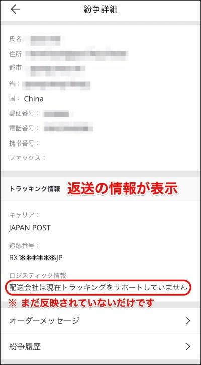 返送処理後、紛争詳細の内容に返送の情報が表示される