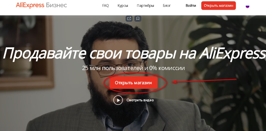 AliExpress бар бизнес сайты
