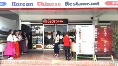 The outside view of GeumSan Korean and Chinese Restaurant