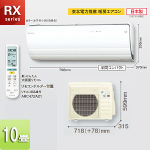 Инверторен климатик Daikin, модел:S28RTRXS-W Ururu Sarara-New-0