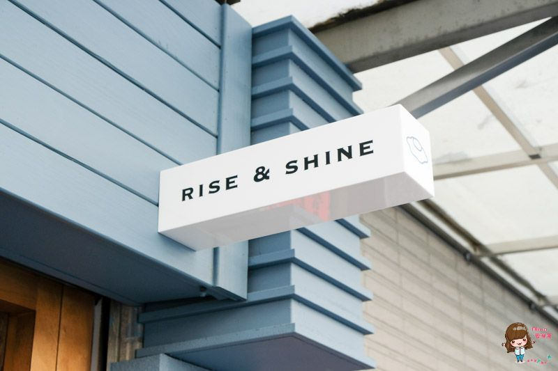 【食記】臺北中山 起床去 RISE&SHINE 行天宮早午餐 臺式早餐x韓味新吃法 - Alina 愛琳娜 嗑美食瘋旅遊