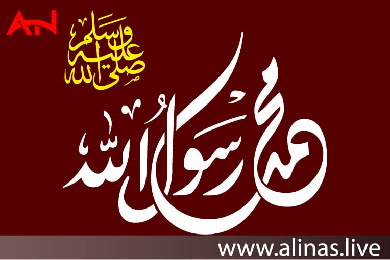 Read more about the article Muhammad PBUH Logo vector