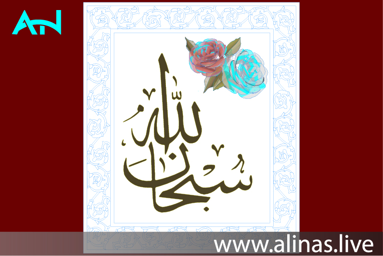 Read more about the article subhanallah arabic dxf