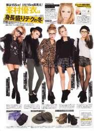 japanese-gyaru-magazine-happie-nuts-2012-scan-minemura-yui-style