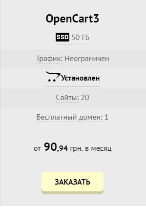 OpenCart-3 Хостинг