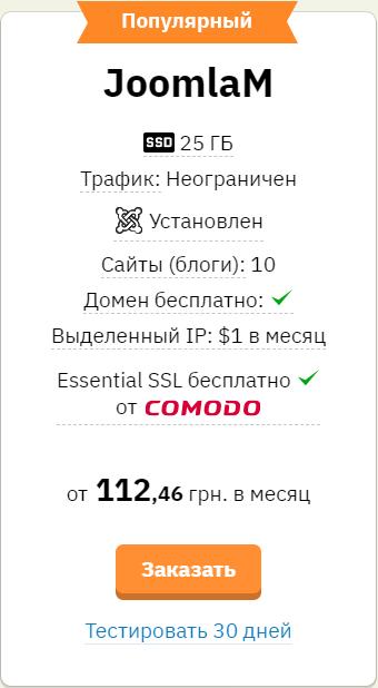 JoomlaM Хостинг Тарифные планы