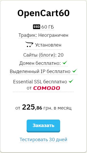 OpenCart60 Хостинг