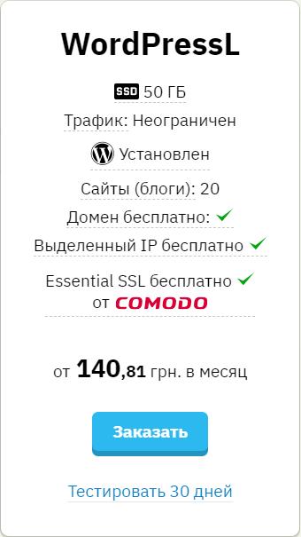 WordPressL тарифный план WordPress хостинг