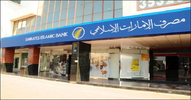 نتيجة بحث الصور عن وظائف بنك الإمارات الاسلامي
