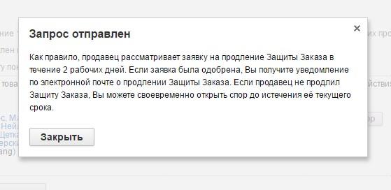 AliExpress kiterjeszti a megrendelésvédelmet