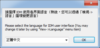 IDM Internet Download Manager 語系支援中文 multilingual support