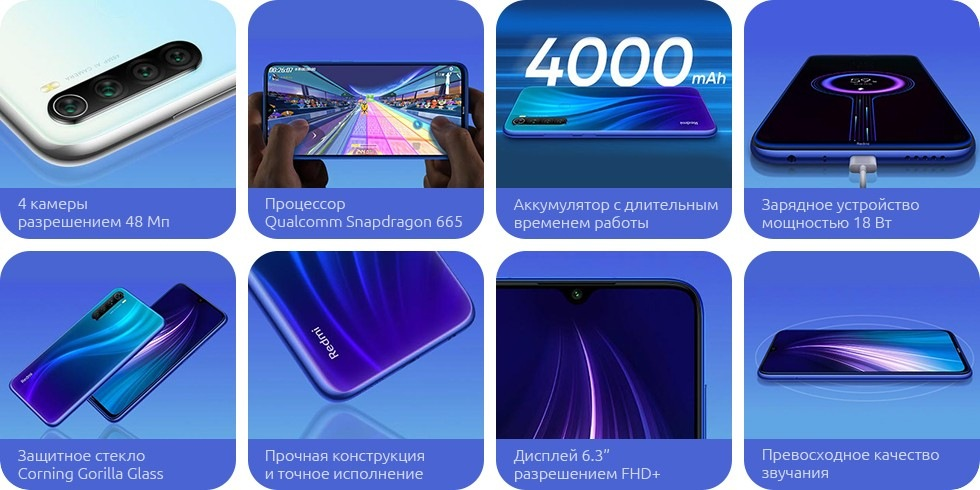 Главные преимущества Xiaomi Redmi Note 8