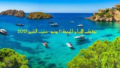 توقعات الابراج-الجمعة 11 يونيو - منيب الشيخ
