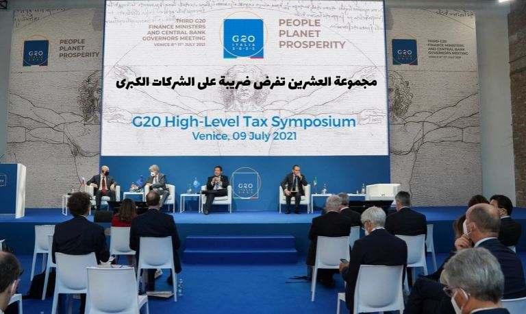 مجموعة العشرين تفرض ضريبة على الشركات الكبرى