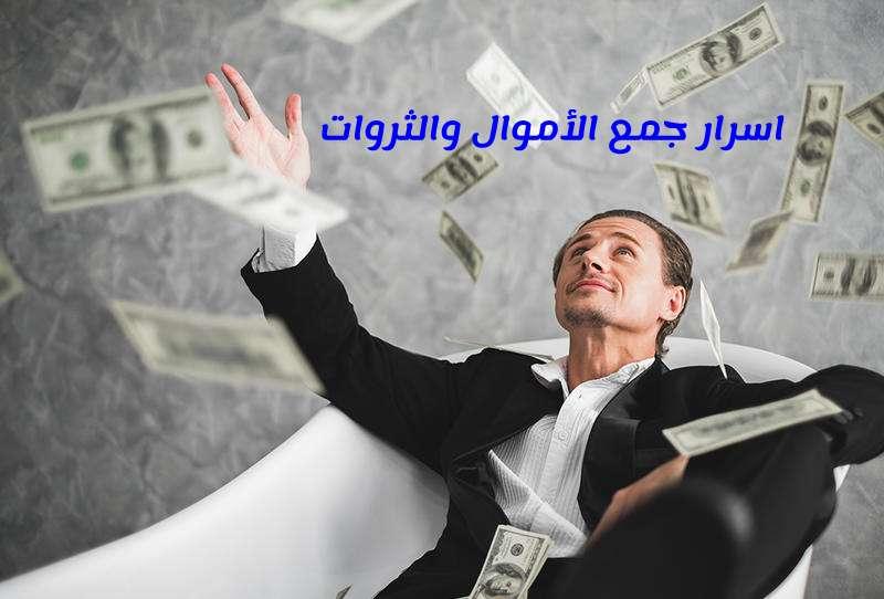 اسرار جمع الأموال والثروات