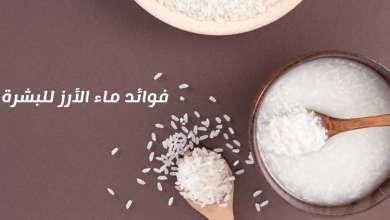 فوائد ماء الأرز للبشرة