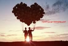 الحب والعاطفة مع برج العذراء