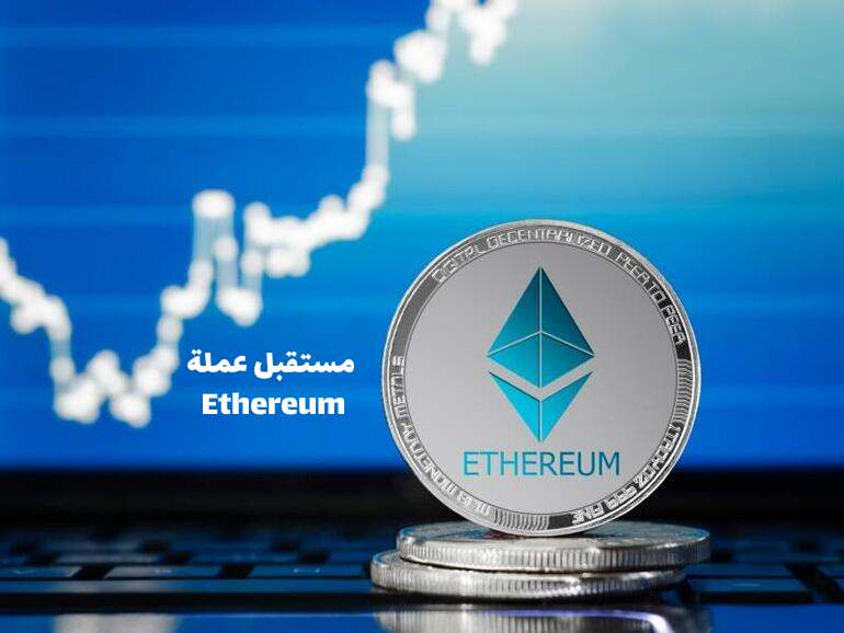 مستقبل عملة Ethereum