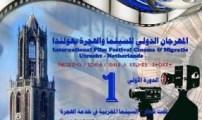المغرب ضيف شرف المهرجان الدولي الأول للسينما والهجرة بهولندا ما بين 27 فبراير و ثاني مارس المقبل