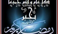 رمضان مبارك سعيد وكل عام وأنتم بخير